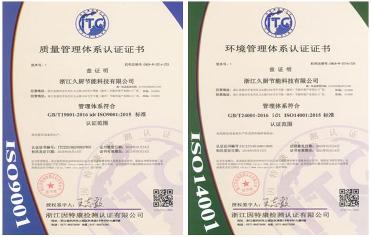浙江久厨节能科技有限公司